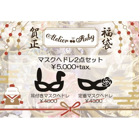 【Atelier Ruby】Lucky Bag-2021 Mask Headdress(A)