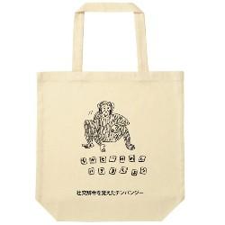 53fdcf10d25d 【おほしんたろう】「社交辞令を覚えたチンパンジー」トートバッグ 1490 yen あと 4 個
