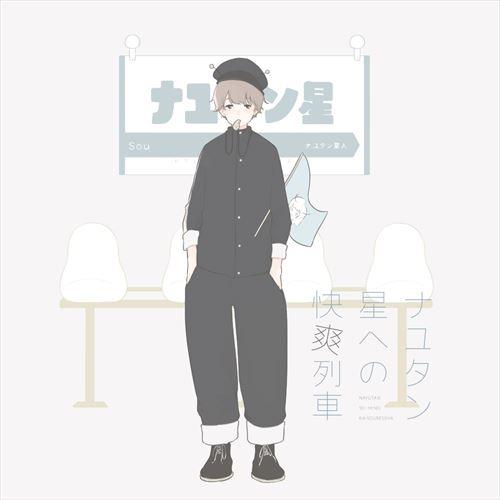 【ナユタン星人+Sou】ナユタン星への快爽列車★★