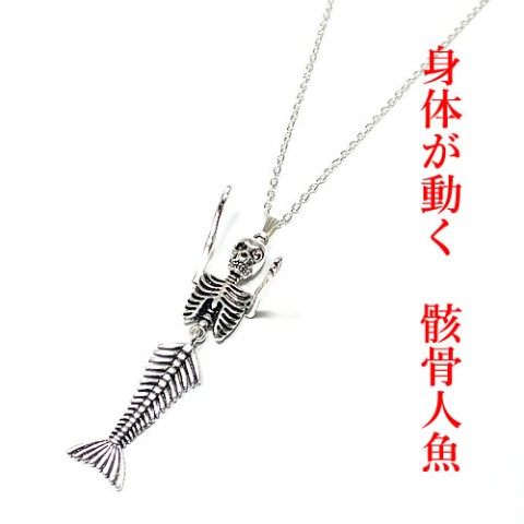 【deco chan!】骸骨人魚ネックレス(ロングチェーン)