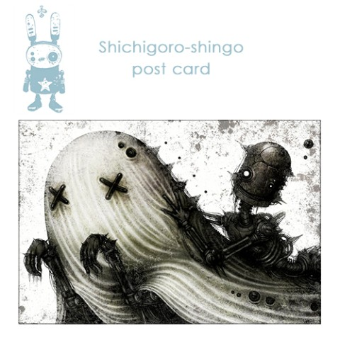 【shichigoro-shingo】kikai to obake (post card)