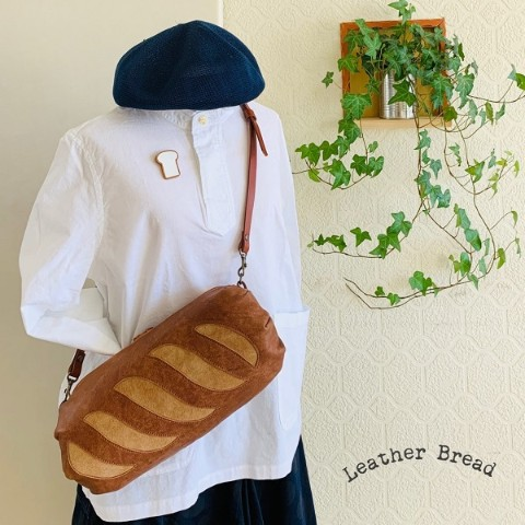 【Leather Bread】ライ麦パンバッグ