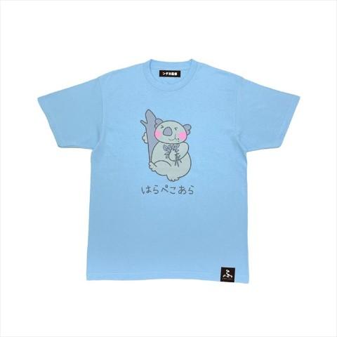 【ふざけファクトリー】ふざけTシャツ(はらぺこあら) Sサイズ