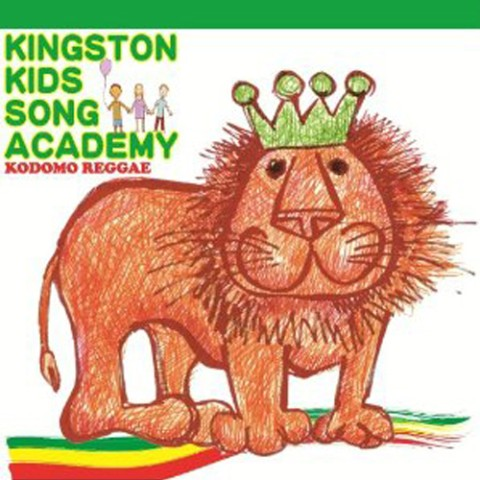 KINGSTON KIDS SONG ACADEMY(こどもレゲエ)