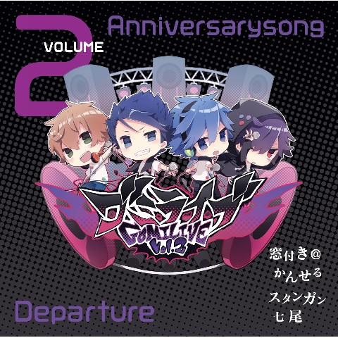 【特典付き】ゴミライブ! ?Vol.2 Anniversary song? Departure