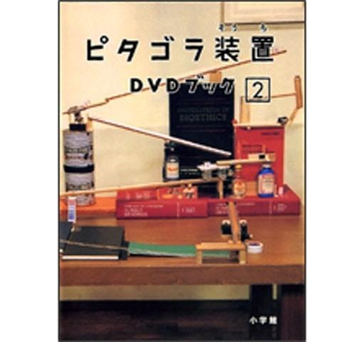 ピタゴラ装置 DVDブック3 DVD …