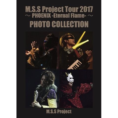 『M.S.S Project Tour 2017 ~PHOENIX -Eternal Flame-~ PHOTO COLLECTION』