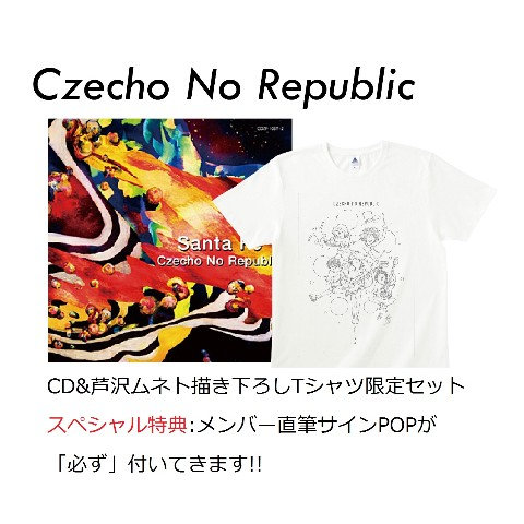 【Czecho No Republic】