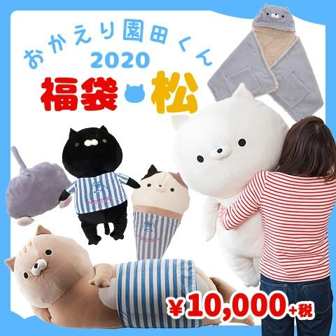【おかえり園田くん】限定福袋2020<松>