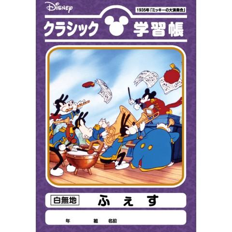 ディズニー クラシック学習帳 ふぇす