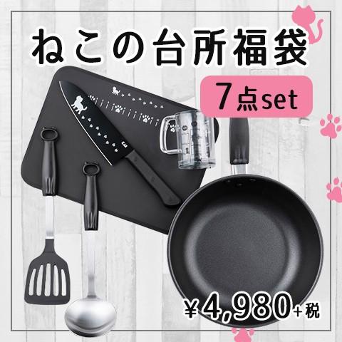 【Nyammy】包丁・炒め鍋・ピーラー・シートまな板・計量カップ・お玉・ターナー 7点セット