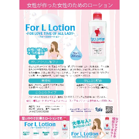 for L ローション 200ml