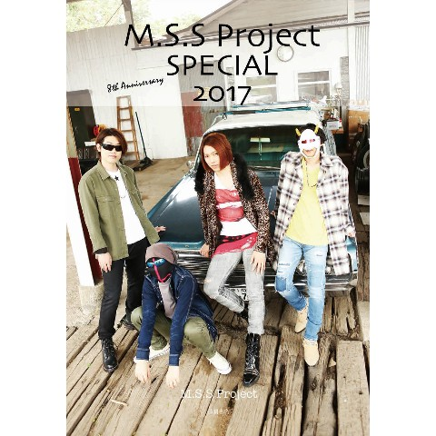 8th Anniversary M.S.S Project SPECIAL 2017【渋谷店直送】