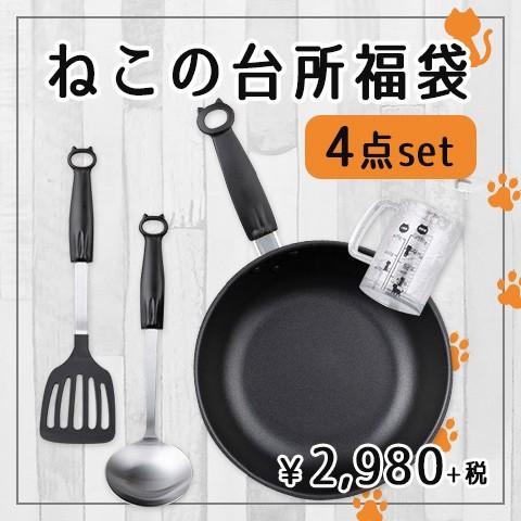 【Nyammy】ねこの炒め鍋・軽量カップ・お玉・ターナー4点セット