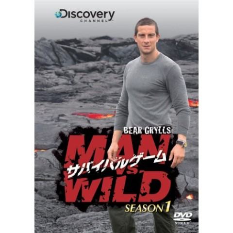 サバイバルゲーム MAN VS WILD SEASON.1 DVD−BOX