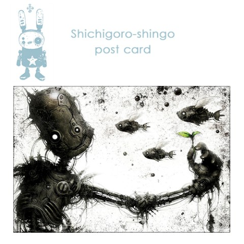 【shichigoro-shingo】kikai to wakaba (post card)