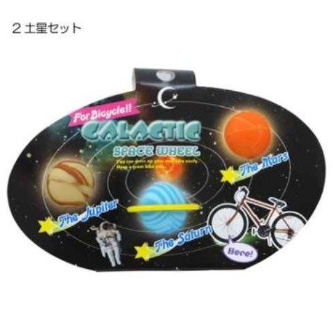 【自転車宇宙仕様化】GALACTIC SPACE WHEEL 【THE SATURN set】