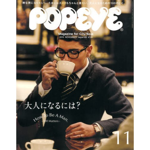 『POPEYE 2013年11月号 HOW TO BE A MAN. 』