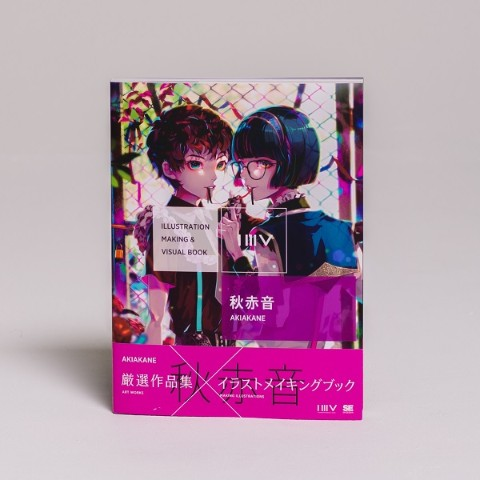 【秋赤音】ILLUSTRATION MAKING & VISUAL BOOK 秋赤音
