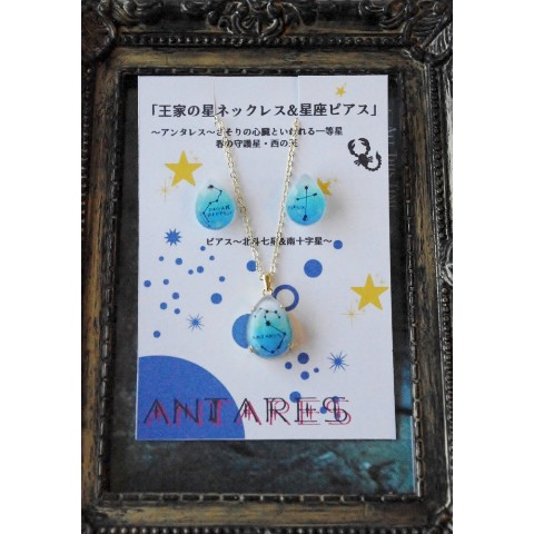 【L'Amant工房】王家の星ネックレス&星座ピアスセット(アンタレス)