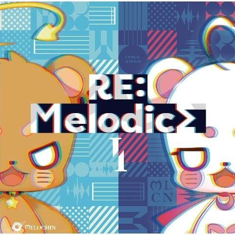 めろちん / RE:MelodicsⅠ【VV特典あり】