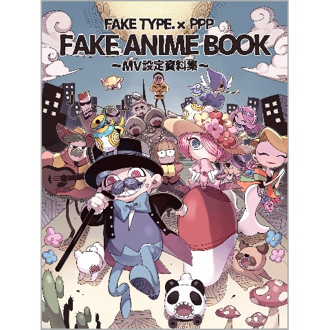 【VV限定】FAKE ANIME BOOK FAKE TYPE. × PPP 〜MV設定資料集〜