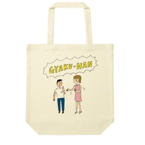 96bac2ebbffa おほしんたろう】「GYAKU-NAN」トートバッグ / 雑貨通販 ヴィレッジ ...