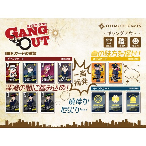 GANG OUT - ギャングアウト -
