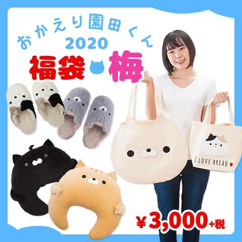 【おかえり園田くん】限定福袋2020<梅>