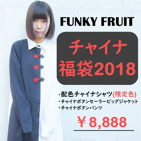FUNKY FRUIT/チャイナ福袋2018【数量限定】