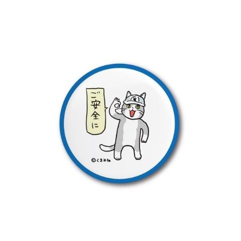 【くまみね】現場猫缶バッチ ご安全に