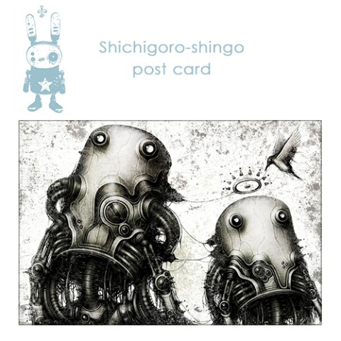 【shichigoro-shingo】kikai-kikai (post card)