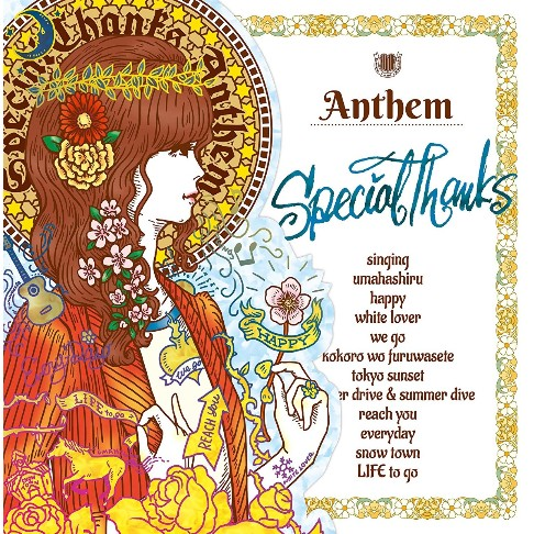 SpecialThanks/Anthem【VV特典あり】