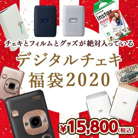 デジタルチェキ福袋2020(チェキ+フィルム+グッズ5点)