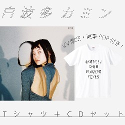 【VV限定】白波多カミン with Placebo Foxes Tシャツセット予約受付中!!