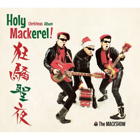 THE MACKSHOW/Holy Mackerel!〜狂騒聖夜〜