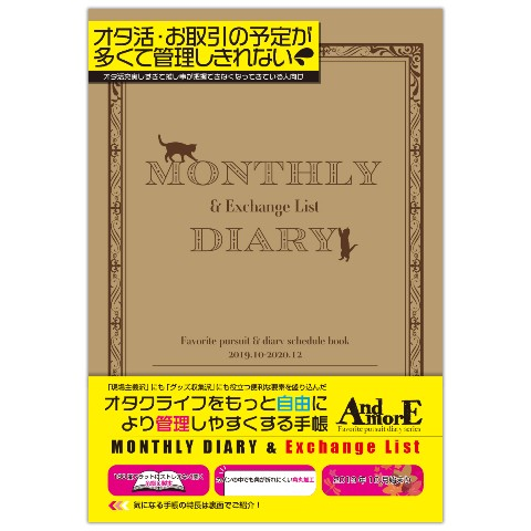 【And morE】MONTHLY DIARY & Exchange List(取引手帳)[2019.10-2020.12]