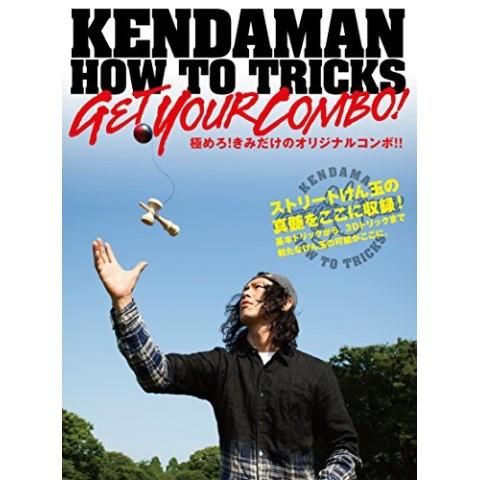 【DVD】KENDAMAN HOW TO TRICKS GET YOU