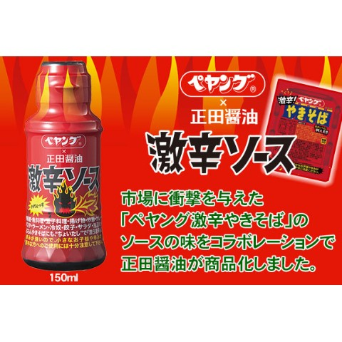 【最強コラボ食品】ペヤング×正田醤油 激辛ソース