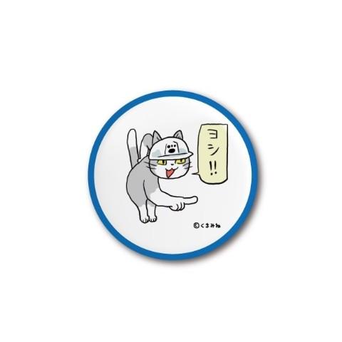 【くまみね】現場猫缶バッチ ヨシ