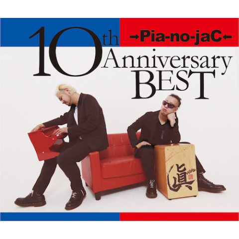 →Pia-no-jaC← / 10th Anniversary BEST ≪通常盤≫【VV特典あり】