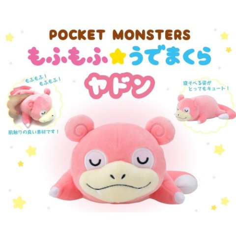 【Pocket Monsters】 Mofumofu ★ Pillow Pillow (Yadon)