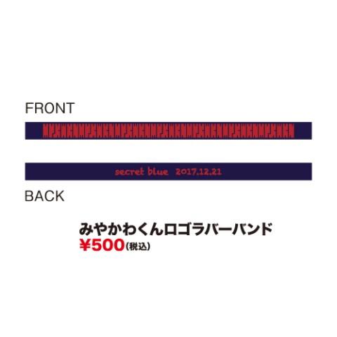 06e218bdaad5d みやかわくんロゴ ラバーバンド 表面には「MYKWKN」ロゴが、裏面には日付と公演名が記載されたメモリアルなアイテム! 500 yen 再入荷メール受付