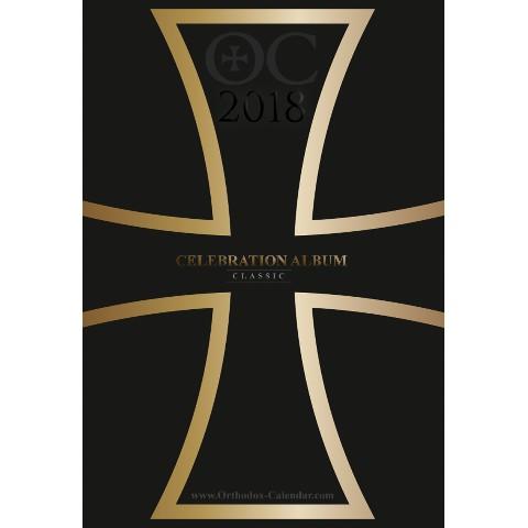 oc 正教会カレンダー2018 スタンダードセット 雑貨通販 ヴィレッジ