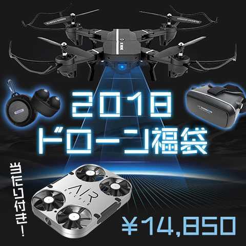 ドローン福袋2018(VRゴーグル/ワイヤレスイヤフォン/bluetoothスピーカー付き)