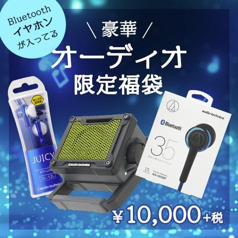 【audio-technica】Bluetoothイヤホンが入ってる福袋