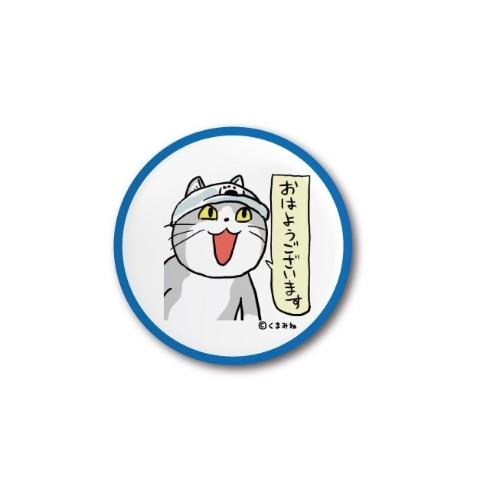 【くまみね】現場猫缶バッチ おはよう